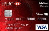 HSBC Advance Visa Platinum Credit Card